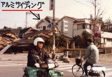 阪神大震災の被災でも東亜アルミサイディングを貼り構造的に強く倒れなかった住宅3