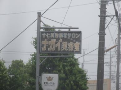 永井真理子の実家1.