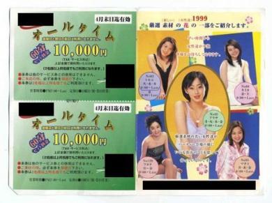 井上和香キャバクラ時代完全無修正写真の枕営業!