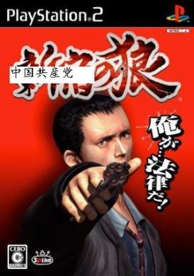 中国:共産党に抹殺される無修正画像