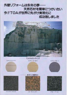 東亜新商品パンフレット無修正写真画像
