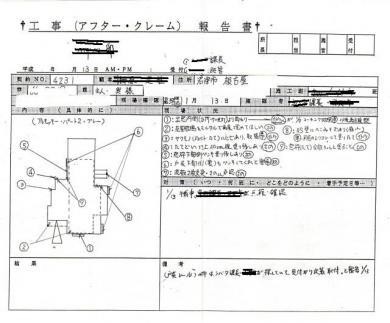 東亜現場監督報告書完全無修正写真