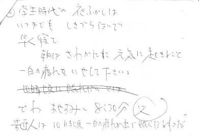 親父からの置き手紙完全無修正写真