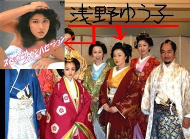 野ROさんの奥さんが似ていた浅野ゆう子(大奥)完全無修正写真