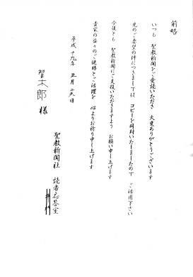 聖教新聞社へ「巌窟王の精神」を請求し返送された手紙