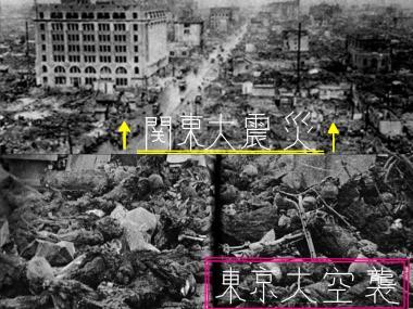 関東大震災 東京大空襲 完全無修正写真画像