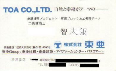 智太郎の東亜の新名刺!!完全無修正写真画像