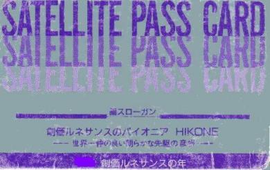 滋賀県会館入場パスポート新!完全無修正写真画像