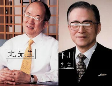 北先生と平山先生 完全無修正マル秘写真画像