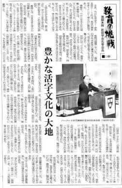 静岡新聞て掲載教育の挑戦(中)記事記載!完全無修正マル秘お宝写真画像