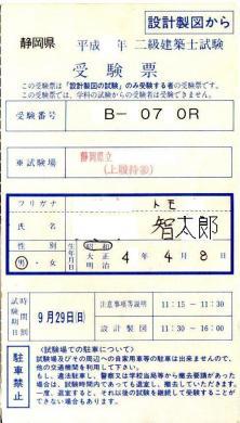 2級建築士の受験票(製図試験)!初公開