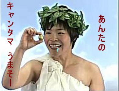 山田花子「あんたのキャンタマ美味そう」  完全無修正写真画像