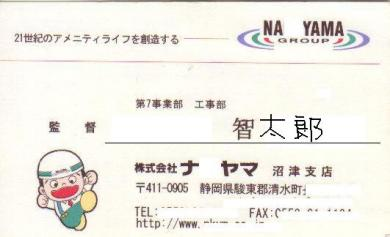 リフォーム会社の名刺の写真画像