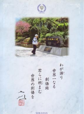 創価班_先生より:和歌を戴いた写真