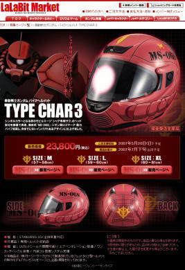 ガンダム:シャア専用ヘルメット!!完全無修正写真画像!