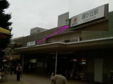 横浜市藤が丘駅 完全無修正写真画像!