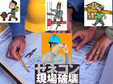 建設業界の不況危機:ゼネコン現場破壊か 完全修正画像