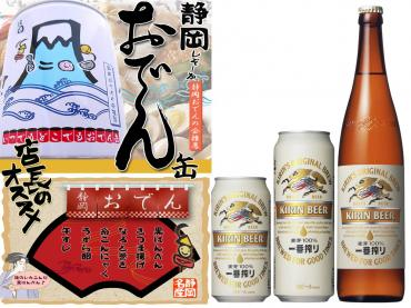 静岡おでんはキリンビール社長からの発生!完全修正写真画像