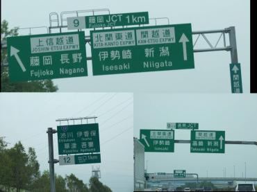 群馬県伊香保までの高速道路画像!完全修正写真画像