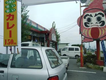 群馬県伊香保温泉付近の某飲食店?完全修正写真画像