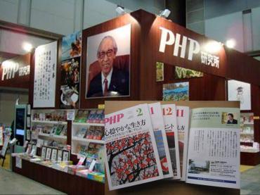 PHP研究所完全修正写真画像