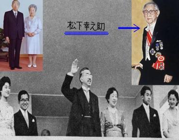 天皇誕生日に皇居に招かれた松下幸之助完全修正写真画像