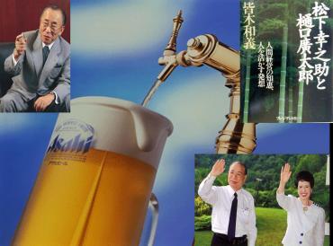 樋口廣太郎(現:アサヒビール名誉顧問)