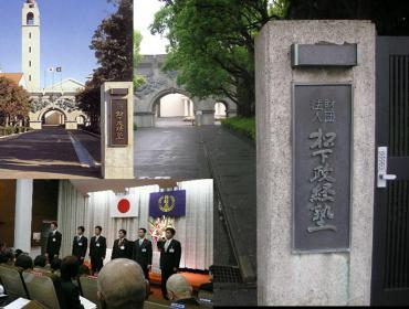 神奈川県茅ヶ崎の「松下政経塾」。完全修正写真画像