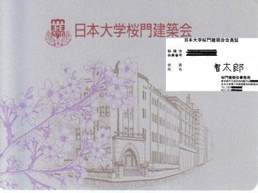 日本大学桜門建築会 会員証