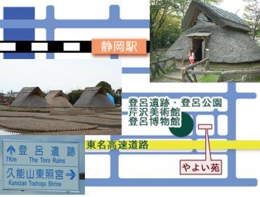 静岡市の登呂遺跡.完全修正写真画像