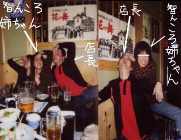 ガスターズ飲み会で妻が店長をいじめる.完全修正写真画像