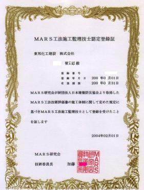 東邦テナッ○スからMARS工法施工管理技士認定登録証。
