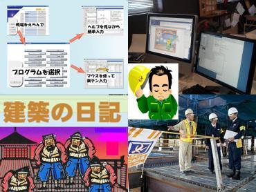 建築現場管理におけるデータ化完全修正写真画像