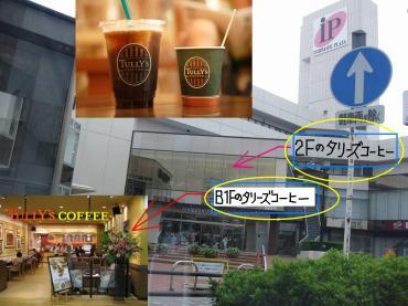 店内2つあるタリーズコーヒー.完全修正デジカメ写真画像