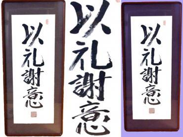 静岡銀行のゴミとして頂いた骨董品?、完全修正デジカメ写真画像