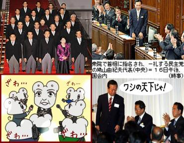 鳩山内閣誕生。完全修正デジカメ写真画像