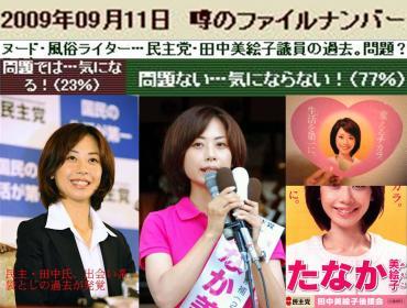 民主党・田中美絵子議員の過去問題。完全修正デジカメ写真画像