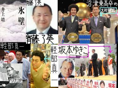 沼津東高卒業の著名人デジカメ写真画像
