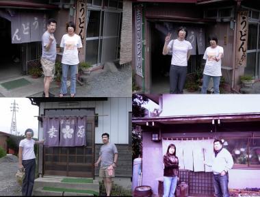 富士吉田の「ほうとう うどん」店巡りデジカメ写真画像