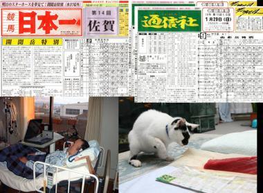 佐賀の競馬新聞を眺める父.完全無修正デジカメ写真画像