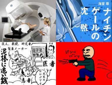 泥棒に追い銭の日本医学会.完全無修正㊙デジカメ写真画像.jpg