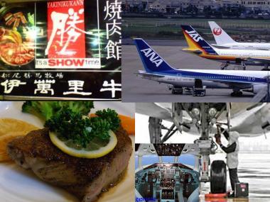 伊万里牛ステーキとJASで航空整備士.完全無修正デジカメ写真画像.jpg