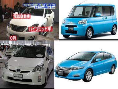 エコカー車両完全無修正デジカメ写真画像.jpg