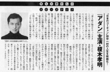 日本のゴーギャン:榎木孝明完全無修正デジカメ新聞写真画像