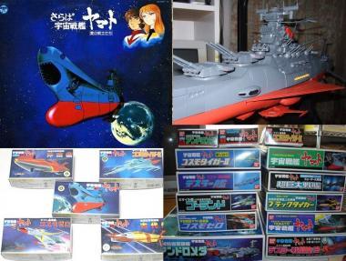 宇宙戦艦ヤマト プラモデルシリーズ完全修正デジカメ写真画像