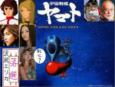 実写版「宇宙戦艦ヤマト」の間違った配役.完全無修正デジカメ写真画像