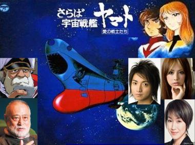 自分勝手な「宇宙戦艦ヤマト」配役.完全無修正デジカメ写真画像.