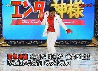 エンタの神様「東海地震だ!」完全無修正デジカメお笑い画像