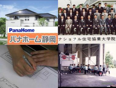 パナホーム静岡:ナショナル住宅協業大学院完全無修正写真画像