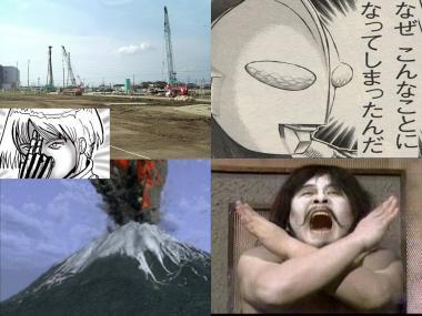 富士山爆発も恐れながらも溶岩の蓄積で工事難攻完全修正デジカメ写真画像